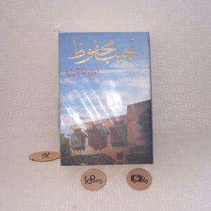 Awlad Haretna, Naguib Mahfouz